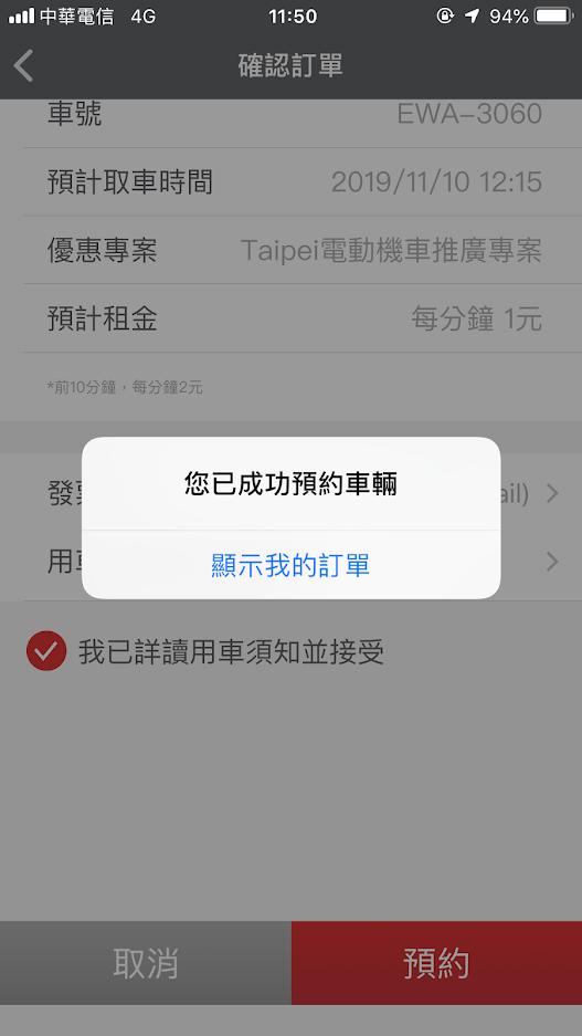 iRent 機車 app 7