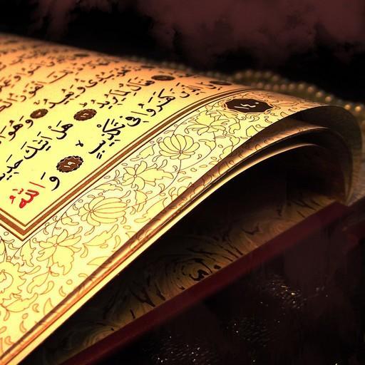 完整的古兰经 書籍 App LOGO-APP試玩