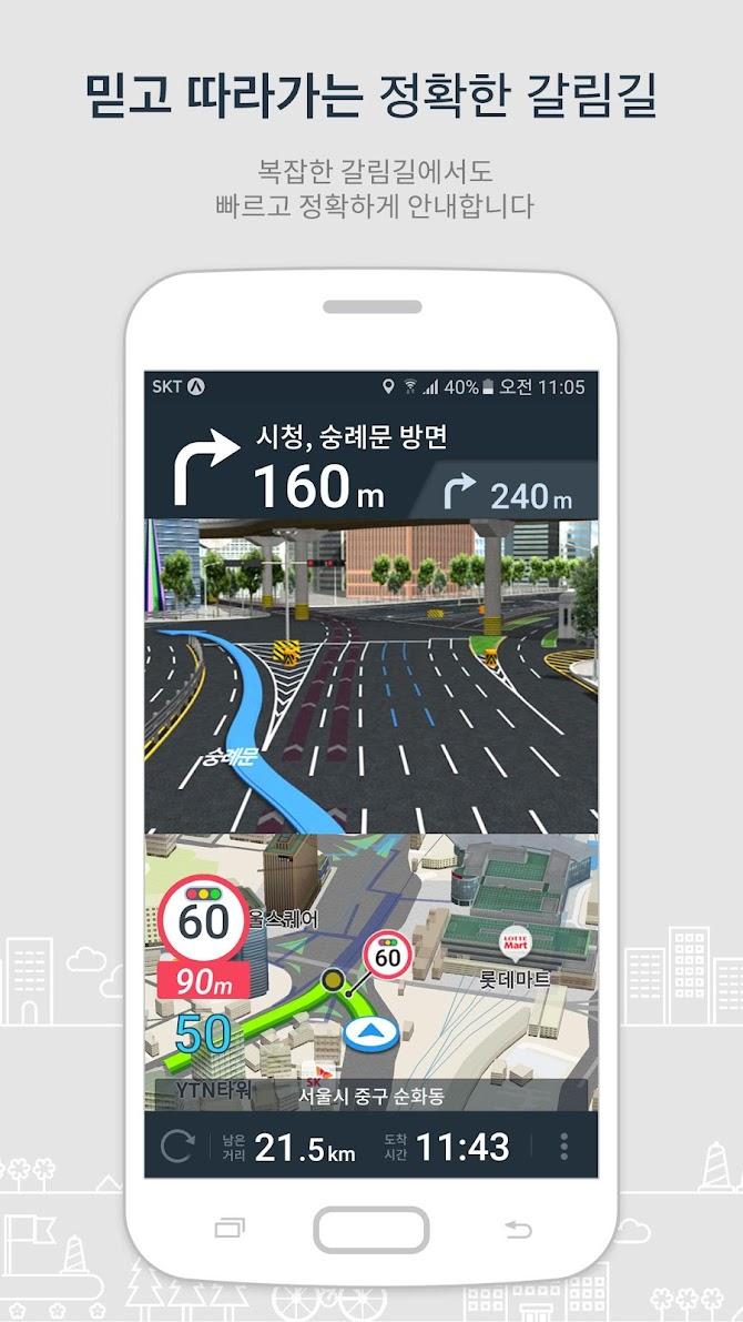 Atlan3D Navigation: Korea navigator Android 7