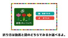 親子で一緒に楽しく折ろう!「折り紙」アプリのおすすめ画像5