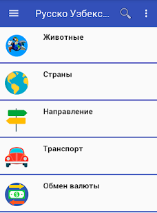 Русско Узбекский Разговорник - náhled