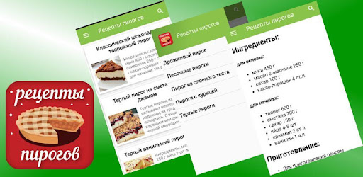 Рецепты пирогов: пошагово app (apk) free download for Android/PC/Windows screenshot
