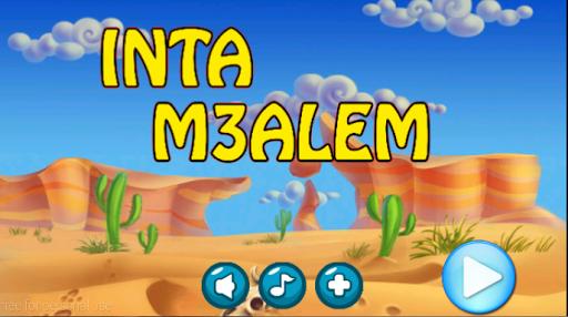 لعبة انت معلم inta m3alem 2015