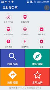 台北等公車  螢幕截圖 1