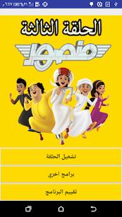 مسلسل منصور الحلقة (3) الثالثة كامله فيديو بدون نت - náhled