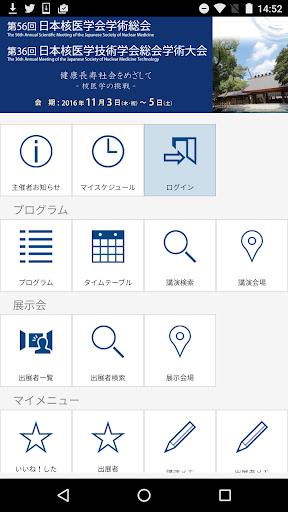 玩免費醫療APP|下載第56回日本核医学会/第36回日本核医学技術学会総会学術大会 app不用錢|硬是要APP