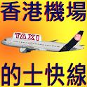 香港機場的士快線