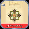 کتاب گویای قرآن پنجم دبستان icon