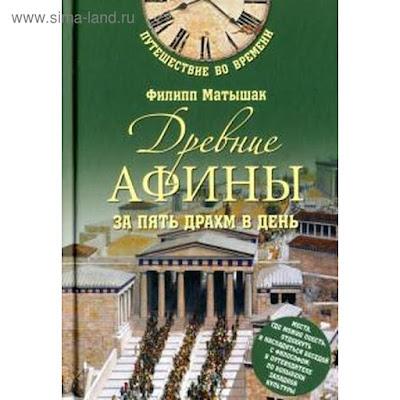 Древние Афины за пять драхм в день. Матышак Ф.