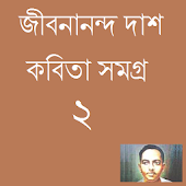 Bangla Poem Jibanananda Dash 2