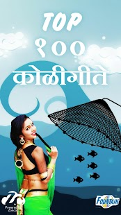 Marathi Koligeete- screenshot thumbnail
