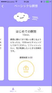 MEISOON 誰でも、どこでも、今すぐ瞑想!メイスーン - náhled