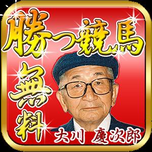 大川慶次郎競馬予想アプリ