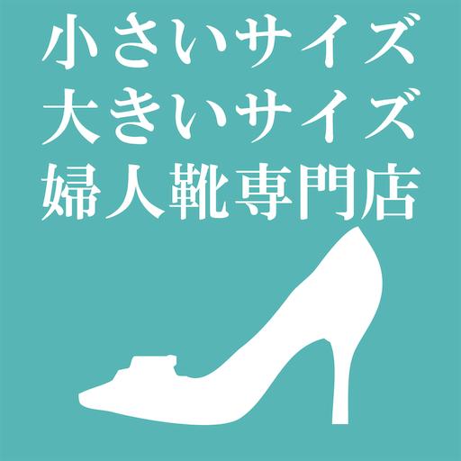 小さい靴大きい靴レディースキッド 購物 App LOGO-硬是要APP