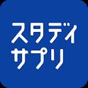 スタディサプリ 中学/高校/大学受験講座-神授業で学ぶ試験・テスト勉強対策 icon