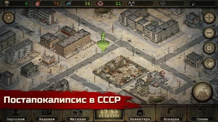 Day R Survival — Выживание в Апокалипсис СССР