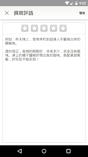 Yelp  螢幕截圖 8
