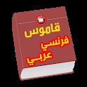 قاموس فرنسي عربي جديد icon