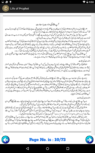 Life of Prophet Muhammad PBUH  screenshots 5