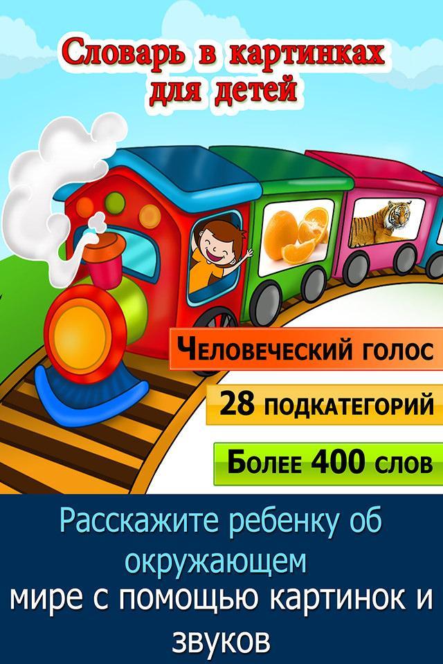 Скриншот Детский словарь в картинках