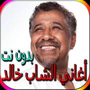 جميع أغاني الشاب خالد المشهورة بدون نت