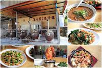笠居園餐廳-甕仔雞