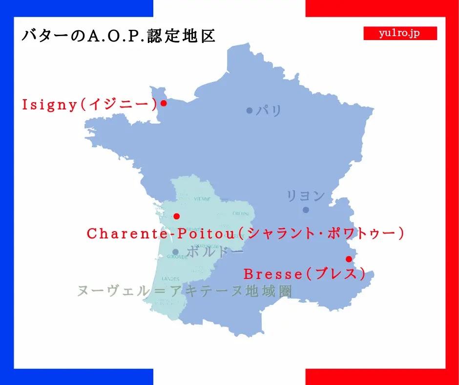 バターのA.O.P.はフランスで3地域のみ(Isigny・Bresse・Charante-Poitou)