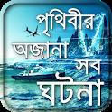 জানুন অজানাকে-আজব অদ্ভুত দুনিয়া-misterious world icon