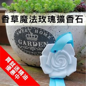 香草魔法玫瑰擴香石