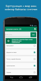 Download Зөгий APK for Android