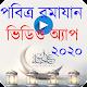 রমাদান। Ramadan 2020। রমাযান মাসালা-মাসায়েল Download for PC Windows 10/8/7