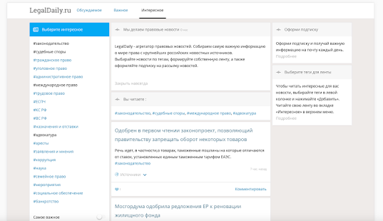 LegalDaily.ru - новости права- screenshot thumbnail