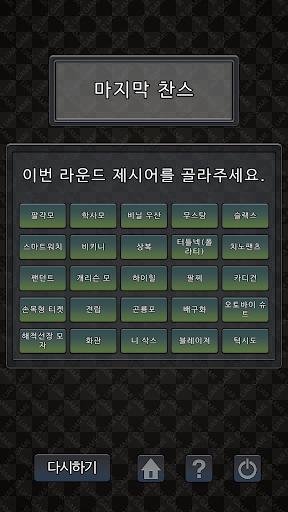 라이어 게임 5.5 screenshots 4