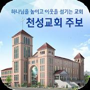 천성교회스마트주보