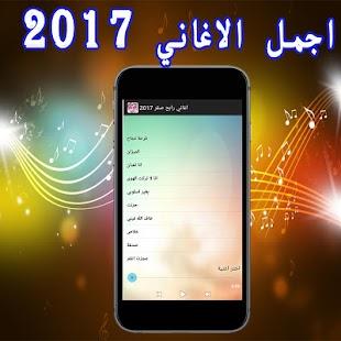 اغاني رابح صقر 2017 - náhled