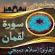 سورة لقمان بصوت القارئ اسلام صبحي بجودة عالية Download on Windows