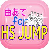 【無料】曲あてfor HSJUMP