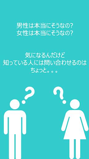 So Curious: 男女コミュニケーション障害克服SNS