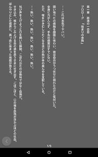 小説を読もう!オフラインリーダー - Google Play の Android アプリ