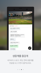 Naver Media Player- screenshot thumbnail