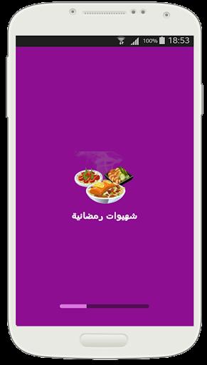 شهيوات رمضانية ـ متجددة