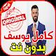 أغاني كامل يوسف بدون نت 2019 Kamel Yosef APK