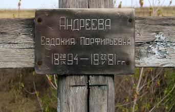 Photo: Андреева Евдокия Порфирьевна (1894-1981)