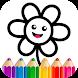 お絵描きアカデミー - Androidアプリ