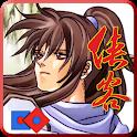 俠客英雄傳25周年紀念版 icon