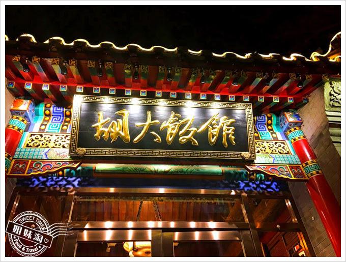 北京胡大飯館
