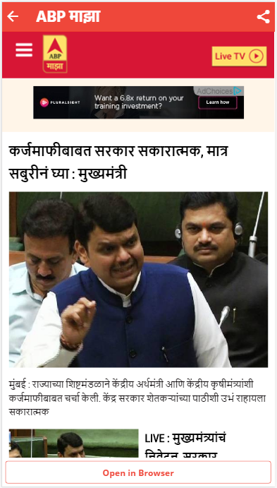 Marathi News Papers - Android Apps on Google Play
