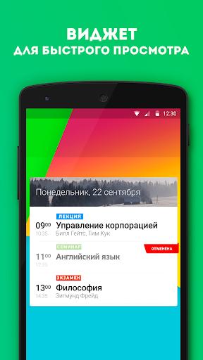 Studify –расписание ВУЗов screenshot 3