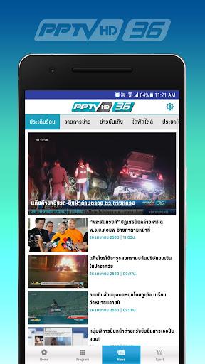 PPTVHD36 2.2.17 screenshots 2