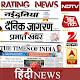 Hindi News:aaj tak,ndtv,amar ujala,jagran &AllRank for PC-Windows 7,8,10 and Mac